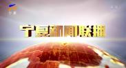 宁夏新闻联播(卫视)-200503