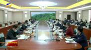 福建省援宁挂职干部座谈会在银川召开-200509