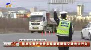 固原交警严查货车超载超限等交通违法行为-200501