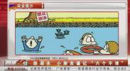 """安全提示:防溺水 小朋友谨记""""六个不准""""-200513"""