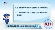 曝光台丨宁夏药品监督管理局公式6起行政违法案件信息-200511