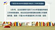 宁夏发布2020年普通高考相关工作时间通知-200510