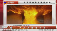 安全提示:火灾发生怎么办?-200528