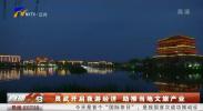 灵武开启夜游经济 助推当地文旅产业-200521