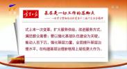 《宁夏日报》一论十二届十次全会:基层是一切工作的落脚点-200510
