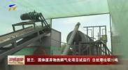 贺兰:固体废弃物热解气化项目试运行 日处理垃圾35吨-200623
