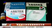 吴忠部分药店违规销售处方药-200624