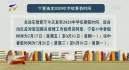 宁夏确定2020年学校暑假时间-200629