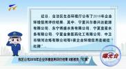 """曝光台:我区公布2019年企业环境信用评价结果9家被亮""""红牌""""-200603"""