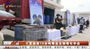 宁夏销毁10余吨毒品及制毒化学品-200624