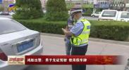 鸿胜出警:男子无证驾驶 使用假车牌-200629