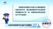 自治区市场监管厅发布端午节消费提示-200624