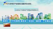 宁夏公布今年1-5月份全区城市环境质量排名-200622