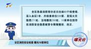 曝光台丨全区消防安全检查 曝光10家单位-200623