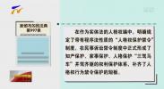民法典亮点解读:人格权独立成编-200622