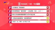 宁夏今日热议-200624