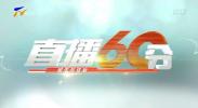 直播60分-200626