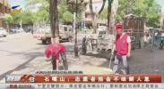 石嘴山:志愿者拾金不昧解人急-200623