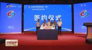 第五届中国创新挑战赛(宁夏)节能环保需求专场对接会在石嘴山举行-200616