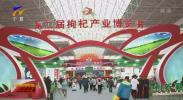 科技创新助推宁夏枸杞高质量发展-200623