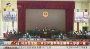 兴庆区法院一审公开宣判海金鹏等人涉恶一案-200623