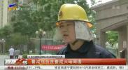 安全宣传进社区 应急演练亮实绩-200601