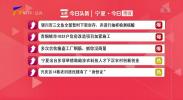 新鲜本地事 宁夏今日热议-200622