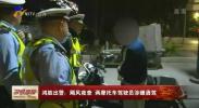 鸿胜出警:飓风夜查 两摩托车驾驶员涉嫌酒驾-200623