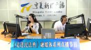 《走进民法典》融媒体系列直播节目