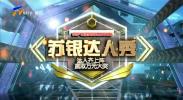 苏银达人秀-200606