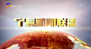 宁夏新闻联播-200624