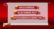 宁夏禁毒战线1集体2个人获全国表彰 -200625