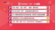 新鲜本地事宁夏今日热议-200603