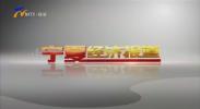 宁夏经济报道-200603