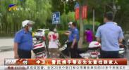 中卫:警民携手帮走失女童找到家人-200612