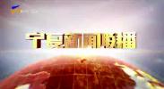 宁夏新闻联播-200613