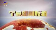 宁夏新闻联播(卫视)-200623
