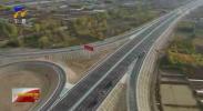 京藏高速公路宁夏段北京东路收费站开通-200622