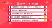 宁夏今日热议-20200731