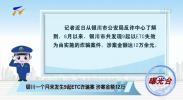 【曝光台】银川一个月来发生9起ETC诈骗案 涉案金额12万-200710