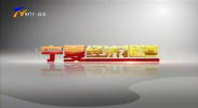 宁夏经济报道20200728