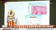 2020年宁夏自然资源科普讲解比赛决胜落幕-20200727