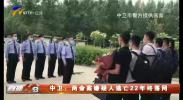 中卫:两命案嫌疑人逃亡22年终落网-20200731