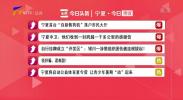 宁夏今日热议-20200729