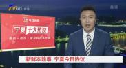 新鲜本地事 宁夏今日热议-20200730