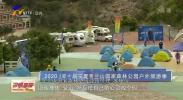 宁夏贺兰山第十届户外旅游季开幕-20200731
