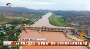"""实现工业废水""""近零排放""""目标 为节约黄河水资源贡献力量-20200731"""