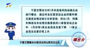 曝光台| 宁夏交警曝光20家违法突出客货运企业-20200724