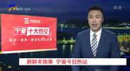 新鲜本地事 宁夏今日热议-20200728