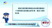 曝光台:宁夏交警曝光上半年违法突出危化品运输企业-200707